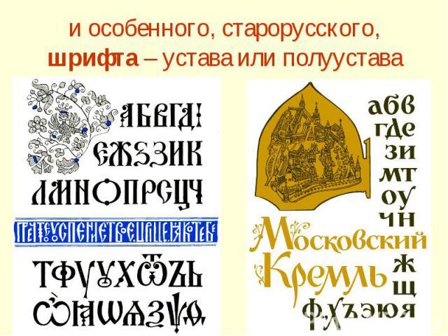 и особенного, старорусского, шрифта – устава или полуустава