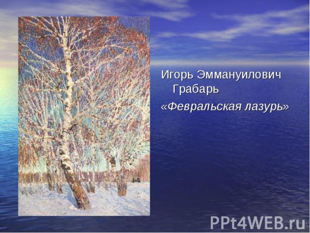 Игорь Эммануилович Грабарь«Февральская лазурь»