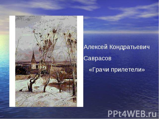 Алексей КондратьевичСаврасов «Грачи прилетели»