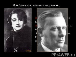М.А.Булгаков. Жизнь и творчество 1929. 28 февраля - познакомился с Еленой Сергее