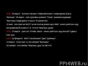 """1930. 18 марта - получил письмо Главреперткома о запрещении пьесы """"Мольер"""". 28 м"""