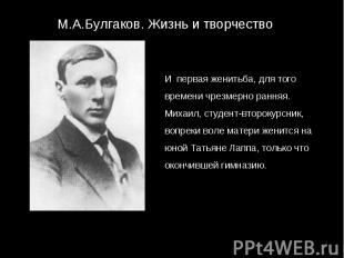 М.А.Булгаков. Жизнь и творчество И первая женитьба, для того времени чрезмерно р
