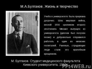 М.А.Булгаков. Жизнь и творчество Учеба в университете была прервана досрочно. Шл