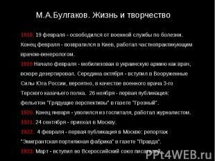 М.А.Булгаков. Жизнь и творчество 1918. 19 февраля - освободился от военной служб