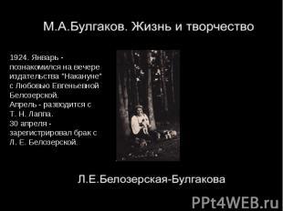 """1924. Январь - познакомился на вечере издательства """"Накануне"""" с Любовью Евгеньев"""