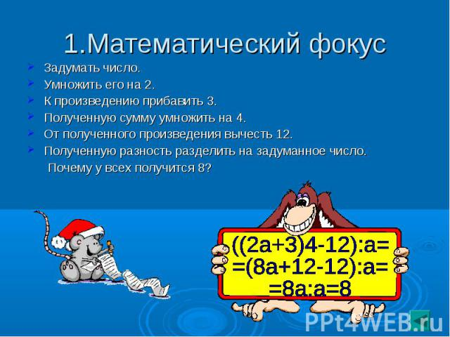 1.Математический фокус Задумать число.Умножить его на 2.К произведению прибавить 3.Полученную сумму умножить на 4.От полученного произведения вычесть 12.Полученную разность разделить на задуманное число. Почему у всех получится 8?
