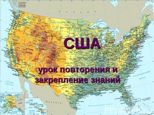 США урок повторения и закрепление знаний
