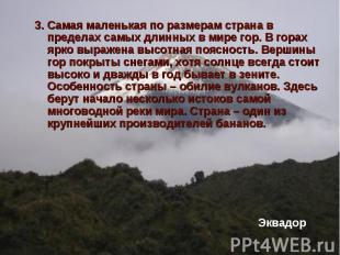 3. Самая маленькая по размерам страна в пределах самых длинных в мире гор. В гор