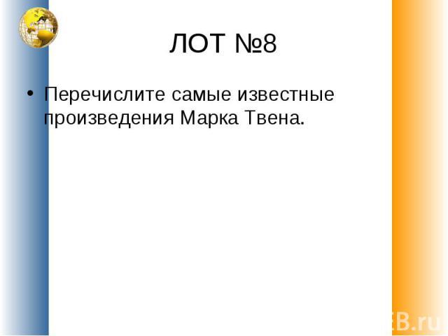 ЛОТ №8 Перечислите самые известные произведения Марка Твена.