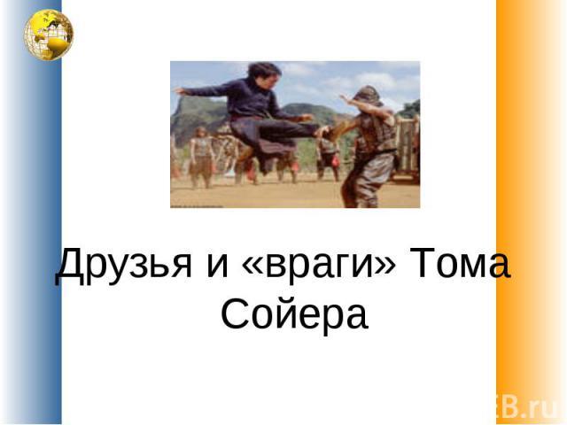Друзья и «враги» Тома Сойера