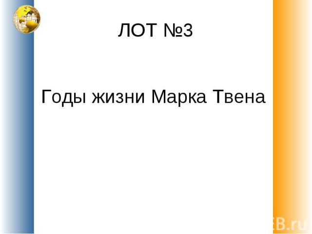 ЛОТ №3 Годы жизни Марка Твена