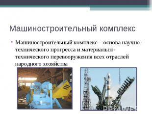 Машиностроительный комплекс Машиностроительный комплекс – основа научно-техничес