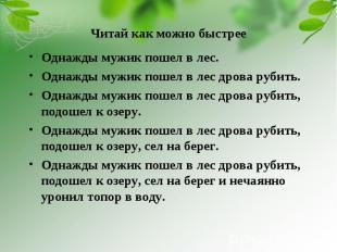 Читай как можно быстрее Однажды мужик пошел в лес.Однажды мужик пошел в лес дров