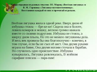 Найди отрывки из разных текстов: Ю. Мориц «Весёлая лягушка» и В. М. Гаршина «Ляг