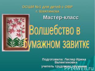 ОСШИ №1 для детей с ОВРг. Шахтинска Мастер-классВолшебство в бумажном завиткеПод