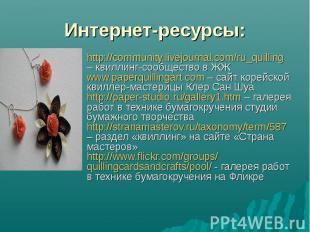 Интернет-ресурсы: http://community.livejournal.com/ru_quilling – квиллинг-сообще