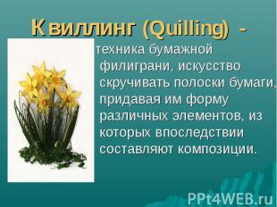 Квиллинг (Quilling) - - техника бумажной филиграни, искусство скручивать полоски