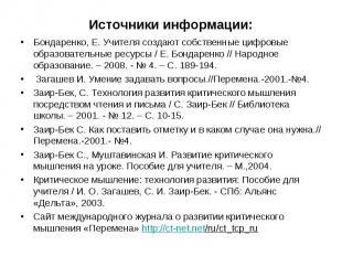 Источники информации: Бондаренко, Е. Учителя создают собственные цифровые образо