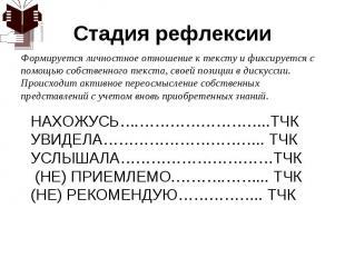 Стадия рефлексии Формируется личностное отношение к тексту и фиксируется с помощ