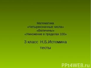 Математика«Четырехзначные числа»«Величины»«Умножение в пределах 100» 3 класс Н.Б