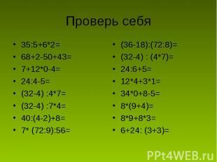 Проверь себя 35:5+6*2=68+2-50+43=7+12*0-4=24:4-5=(32-4) :4*7=(32-4) :7*4=40:(4-2