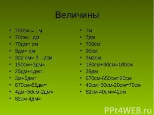 Величины 700см = м70см= дм70дм= см9дм= см302 см= 3…2см150см+3дм=25дм+4дм=3м+5дм=