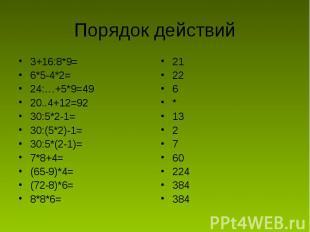 Порядок действий 3+16:8*9=6*5-4*2=24:…+5*9=4920..4+12=9230:5*2-1=30:(5*2)-1=30:5