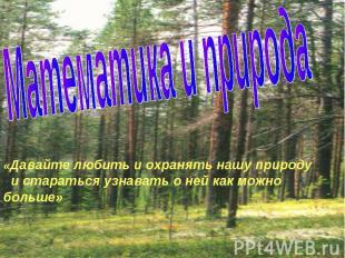 Математика и природа«Давайте любить и охранять нашу природу и стараться узнавать