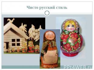 Чисто русский стиль