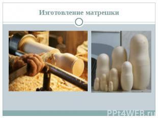 Изготовление матрешки
