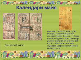 Календари майяДрезденский кодекс.Фрагмент стелы (Стела 1 в Ла Мохара), показываю