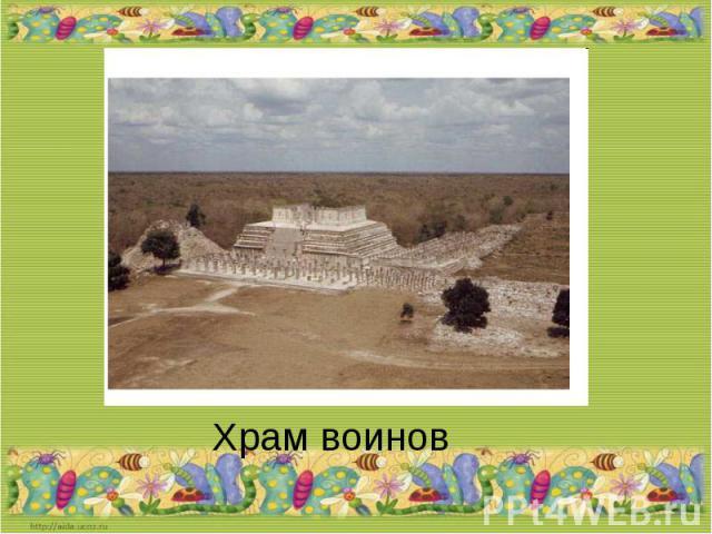 Храм воинов