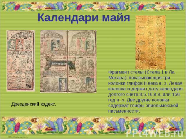 Календари майяДрезденский кодекс.Фрагмент стелы (Стела 1 в Ла Мохара), показывающая три колонки глифов II века н. э. Левая колонка содержит дату календаря долгого счета 8.5.16.9.9, или 156 год н. э. Две другие колонки содержат глифы эпиольмекской пи…