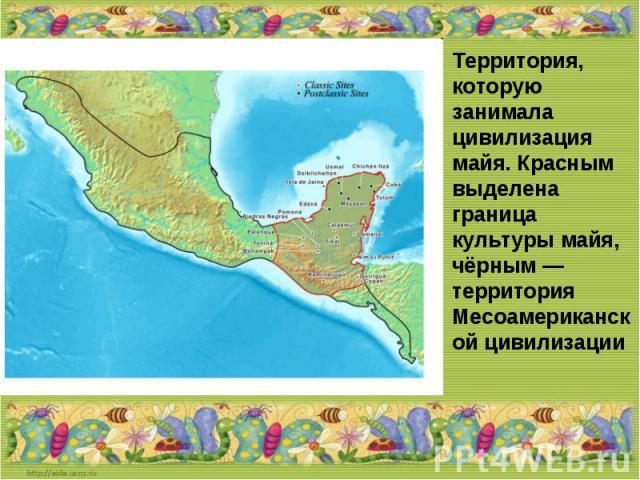 Территория, которую занимала цивилизация майя. Красным выделена граница культуры майя, чёрным — территория Месоамериканской цивилизации
