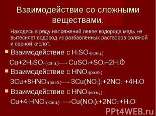 Взаимодействие со сложными веществами. Находясь в ряду напряжений левее водорода