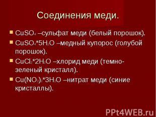 Соединения меди. CuSO4 –сульфат меди (белый порошок).CuSO4*5H2O –медный купорос