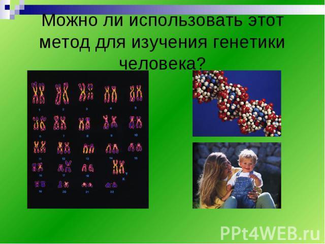 Можно ли использовать этот метод для изучения генетики человека?