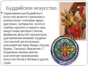 Буддийское искусство. Характерным для буддийского искусства является стремление