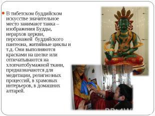 В тибетском буддийском искусстве значительное место занимают танка – изображения