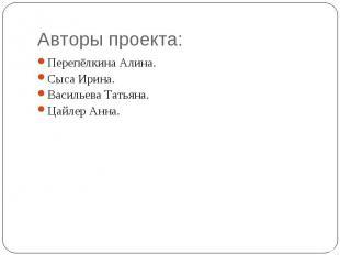 Авторы проекта: Перепёлкина Алина.Сыса Ирина.Васильева Татьяна.Цайлер Анна.