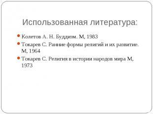 Использованная литература: Колетов А. Н. Буддизм. М, 1983Токарев С. Ранние формы