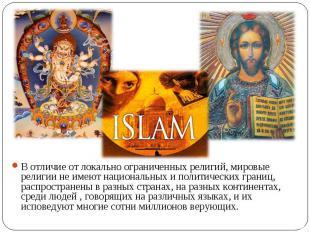 В отличие от локально ограниченных религий, мировые религии не имеют национальны