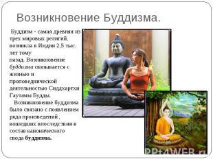 Возникновение Буддизма. Буддизм - самая древняя из трех мировых религий, возник
