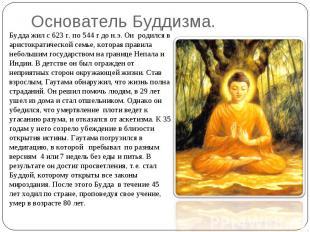 Основатель Буддизма. Будда жил с 623 г. по 544 г до н.э. Онродился в аристокра