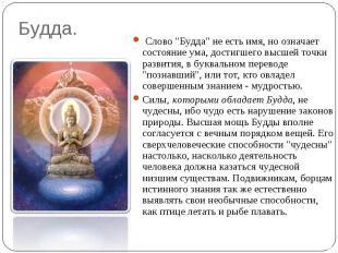 """Будда. Слово """"Будда"""" не есть имя, но означает состояние ума, достигшего высшей"""