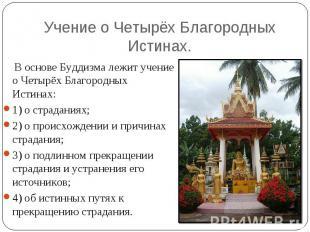 Учение о Четырёх Благородных Истинах. В основе Буддизма лежит учение о Четырёх Б