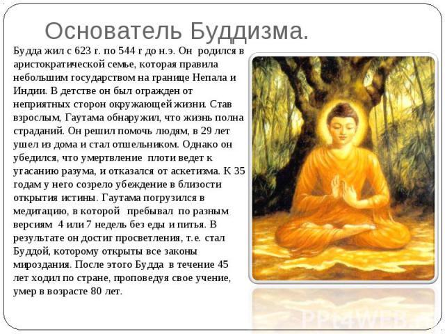 Основатель Буддизма. Будда жил с 623 г. по 544 г до н.э. Онродился в аристократической семье, которая правила небольшим государством на границе Непала и Индии. В детстве он был огражден от неприятных сторон окружающей жизни. Став взрослым, Гаутама…