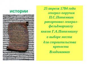 Немного истории 25 апреля 1784 года генерал-поручик П.С.Потемкин рапортовал гене