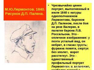 М.Ю.Лермонтов. 1840. Рисунок Д.П. Палена. Чрезвычайно ценен портрет, выполненный