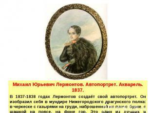 Михаил Юрьевич Лермонтов. Автопортрет. Акварель. 1837.В 1837-1838 годах Лермонто